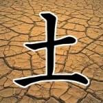 qi gong στοιχείο της Γης