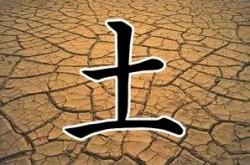 qi gong element earth