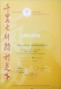 Εκπαίδευση Τσι Κουνγκ Θεσσαλονικη